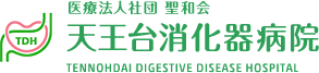 医療法人社団 聖和会 天王台消化器病院