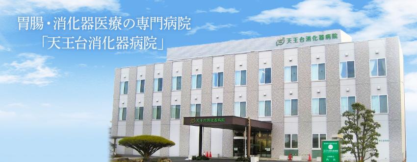 胃腸・消化器医療の専門病院「天王台消化器病院」