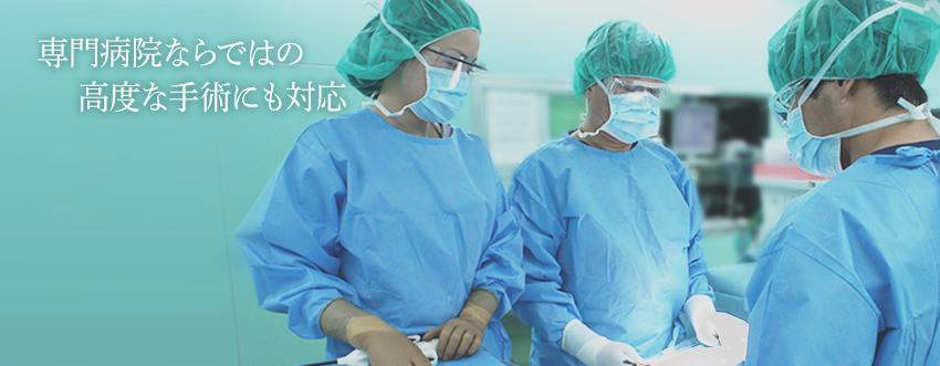 専門病院ならではの高度な手術にも対応
